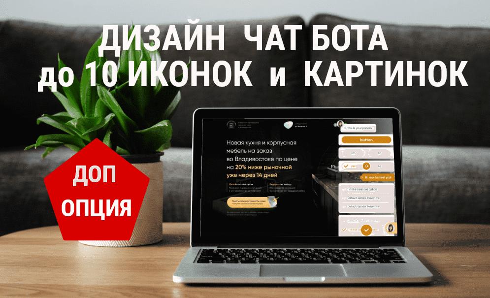 Дизайн чат бота для сайта